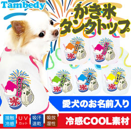 愛犬のお名前入り★かき氷★タンクトップ