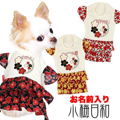 愛犬のお名前入り 小梅日和ワンピース