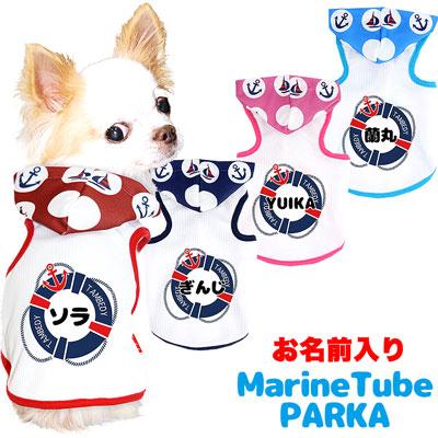 愛犬のお名前入り★マリンチューブ★パーカー