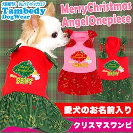 愛犬のお名前入り★メリークリスマス★エンジェルワンピース