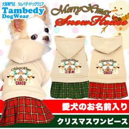 愛犬のお名前入り★メリークリスマス★スノーハウスワンピース