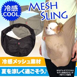 冷感クールメッシュ★スリング