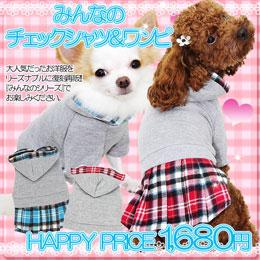 みんなの★チェック★シャツ&ワンピース★【犬服専門店タムベディ】