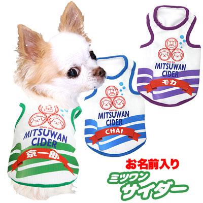 愛犬のお名前入りミツワンサイダー
