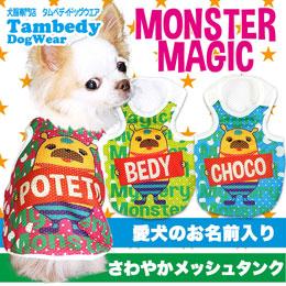 愛犬のお名前入り★モンスターマジック★メッシュタンク
