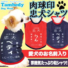 愛犬のお名前入り★肉球印忠犬シャツ
