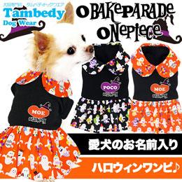 愛犬のお名前入り★オバケパレード★ワンピース