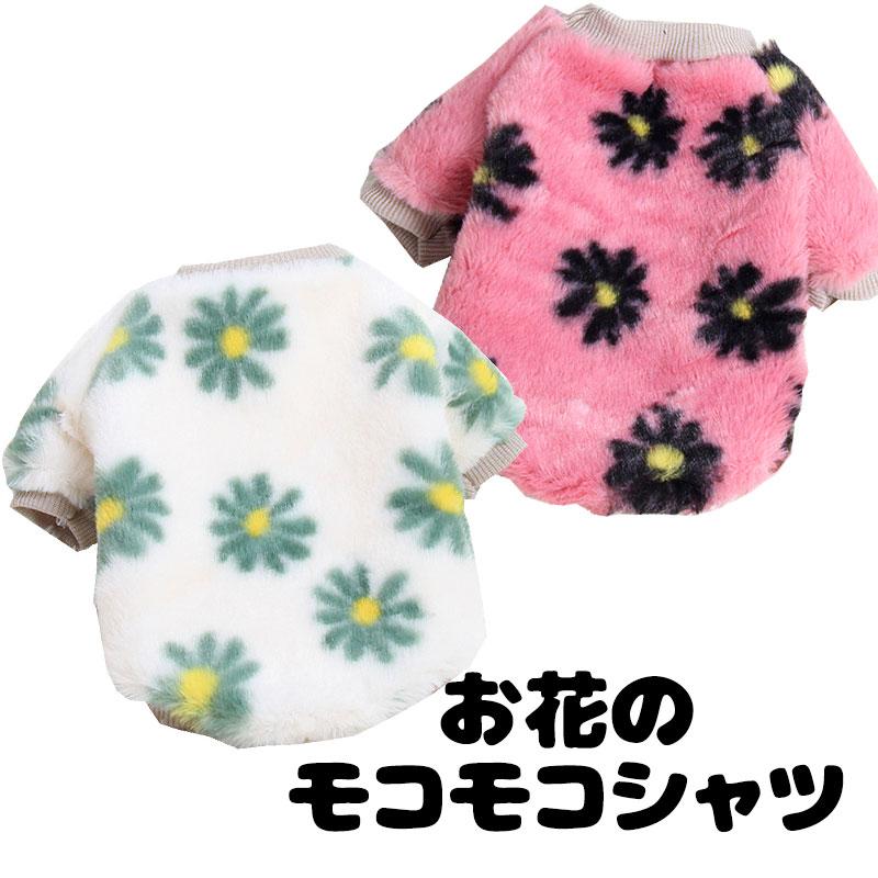 お花のモコモコシャツ