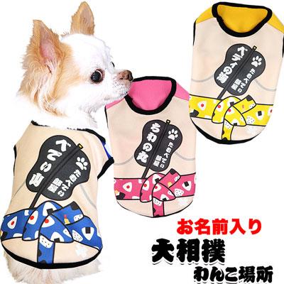 愛犬のお名前入り★大相撲★わんこ場所