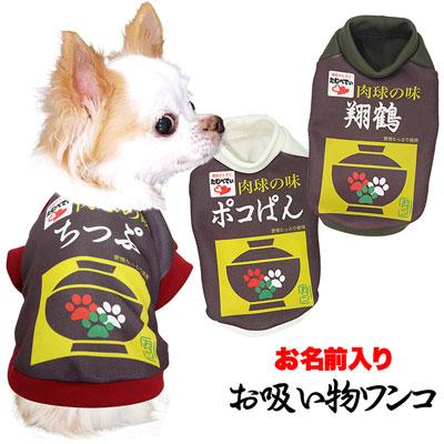 愛犬のお名前入り お吸い物ワンコシャツ