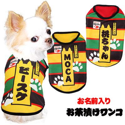 愛犬のお名前入り お茶漬けワンコシャツ