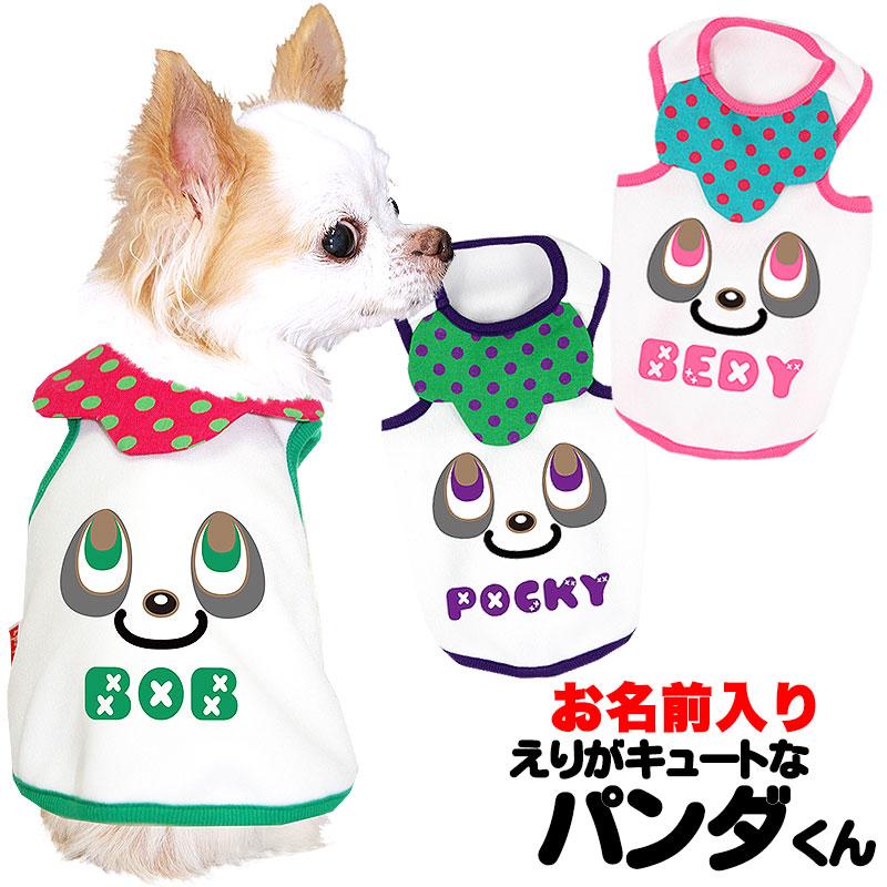 愛犬のお名前入り★えりがキュートなパンダくんシャツ