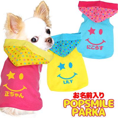 愛犬のお名前入りポップスマイルパーカー