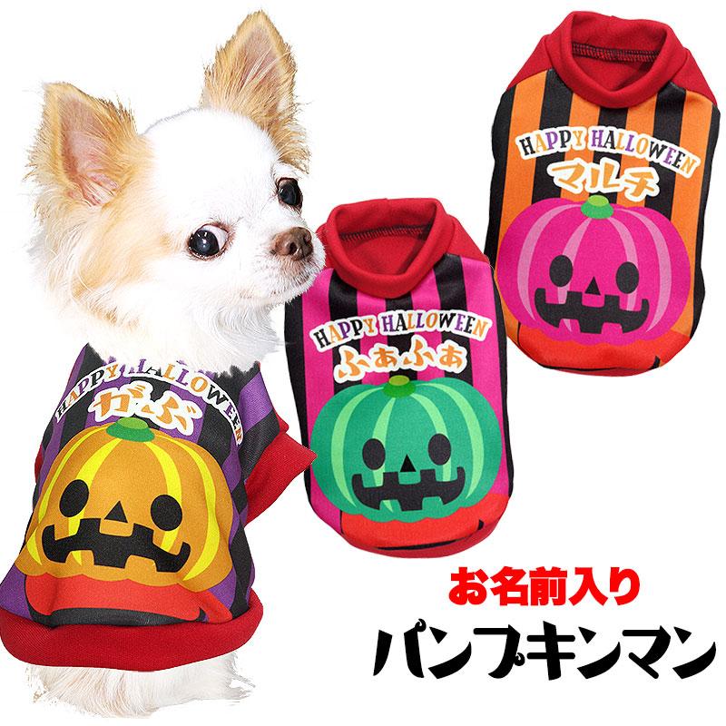 愛犬のお名前パンプキンマンシャツ