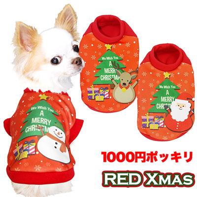 レッドクリスマス