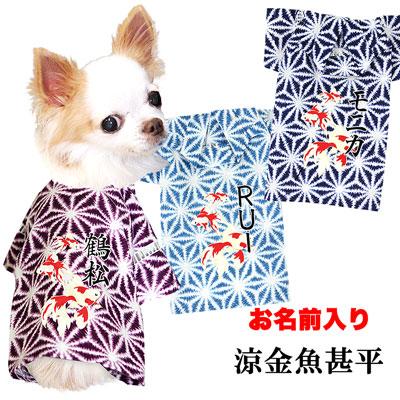 愛犬のお名前入り★涼金魚甚平
