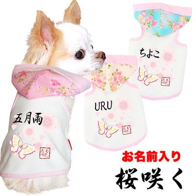 愛犬のお名前入り★桜咲く★パーカー