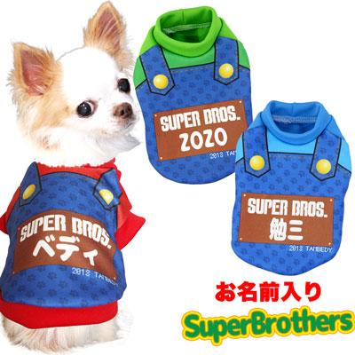 愛犬のお名前入り★スーパーブラザーズ