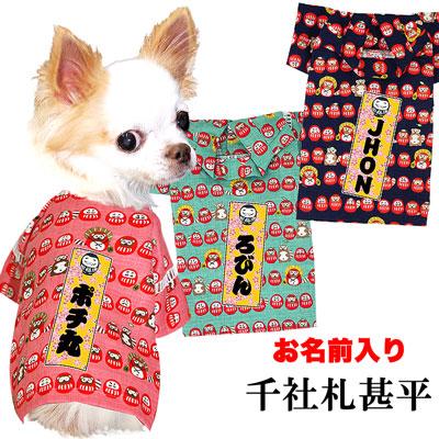 愛犬のお名前入り★千社札甚平