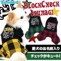 愛犬のお名前入り★ブロックチェック★つなぎ