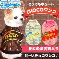 愛犬のお名前入り★チョコワンコ★シャツ