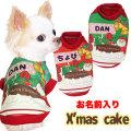 愛犬のお名前入りクリスマスケーキ