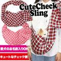 キュートチェック★スリング