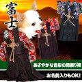 男振り袴(はかま)富士(ふじ)
