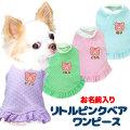 愛犬のお名前入りドットリトルピンクベアワンピース【犬服専門店タムベディ】