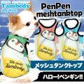 ペンペン★メッシュタンク