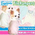 パイル★ロンパース