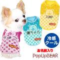 愛犬のお名前入りポップアップベアシャツ