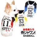 愛犬のお名前入り★侍ジャワンベースボールシャツ