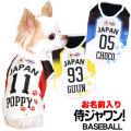 愛犬のお名前入り★侍ジャワン★ベースボールシャツ