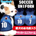 愛犬のお名前入り★サッカーユニフォーム★タンクトップ