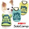 愛犬のお名前入りソロキャンプ