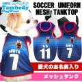 サッカーユニフォーム★メッシュタンク