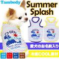 愛犬のお名前入りサマースプラッシュ★タンクトップ