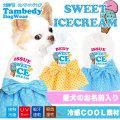 スイートアイスクリーム★ワンピース