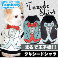 タキシードシャツ