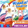 愛犬のお名前入り★Wanta!ワンタ★タンクトップ