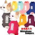 愛犬のお名前入り★ホワイトネーム★ロンパース