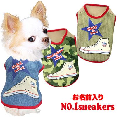 愛犬のお名前入りNO1スニーカーシャツ