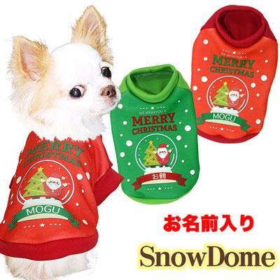 愛犬のお名前入り★スノードーム