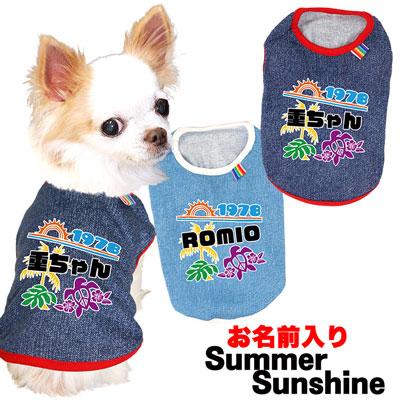 愛犬のお名前入り★サマーサンシャイン★シャツ