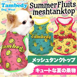 サマーフルーツ★メッシュタンク
