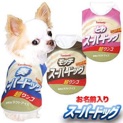 愛犬のお名前入りスーパードッグシャツ