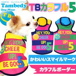TBカラフル5★タンクトップ