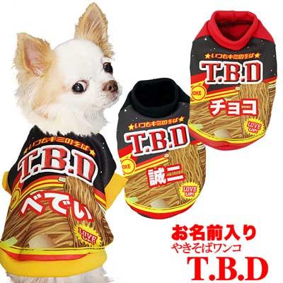 愛犬のお名前入り★やきそばワンコ★T.B.D