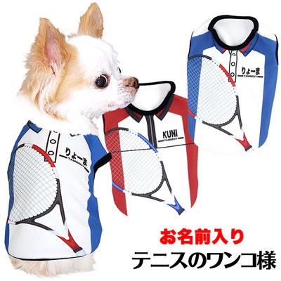 愛犬のお名前入り★テニスのワンコ様
